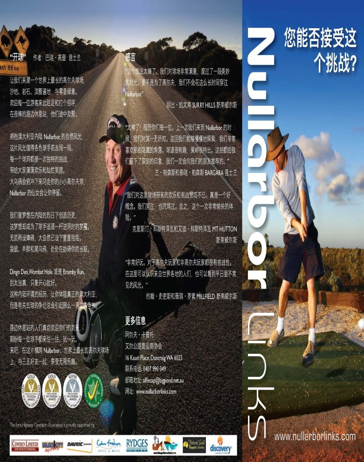 Nullarbor brochure Chinese 2014_Page_1